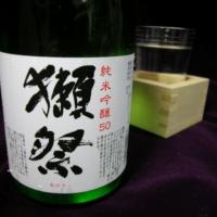 DASSAI-Junmai Ginjyo-shu